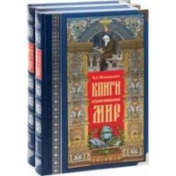 Книги, изменившие мир. В 2-х томах