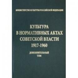 Культура в нормативных актах Советской власти. 1917-1960 годы. Дополнительный том