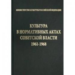 Культура в нормативных актах Советской власти. 1961-1968