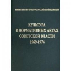 Культура в нормативных актах Советской власти. 1969-1974