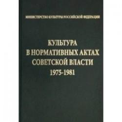 Культура в нормативных актах Советской власти. 1975-1981