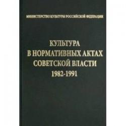 Культура в нормативных актах Советской власти. 1982-1991