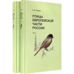 Птицы Европейской части России (в 2-х томах)