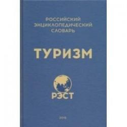 Российский энциклопедический словарь 'Туризм'