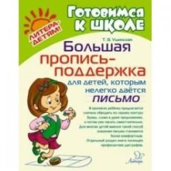 Большая пропись-поддержка для детей, которым нелегко дается письмо
