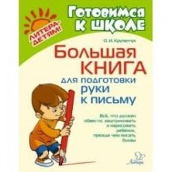 Большая книга для подготовки руки к письму
