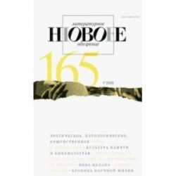 Журнал 'Новое литературное обозрение' № 5. 2020