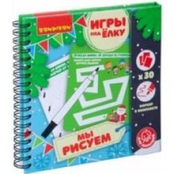 Компактные развивающие игры под ёлку малышам 'Мы рисуем. Новогодняя серия' (ВВ4535)