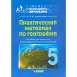 Практический материал по географии для 5 класса. Пособие для педагогов. ФГОС