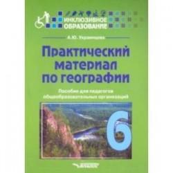 Практический материал по географии для 6 класса. Пособие для педагогов. ФГОС