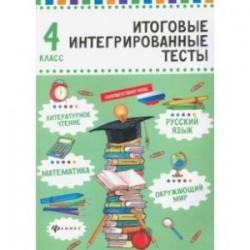 Русский язык, математика, литературно чтение, окружающий мир. 4 класс
