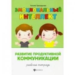 Развитие продуктивной коммуникации. Рабочая тетрадь