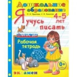 Дошкольник. Я учусь писать. 4-5 лет. Рабочая тетрадь