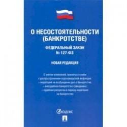 ФЗ РФ 'О несостоятельности (банкротстве)'
