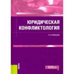 Юридическая конфликтология. Учебник