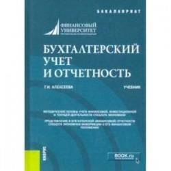 Бухгалтерский учет и отчетность. Учебник