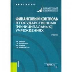 Финансовый контроль в государственных (муниципальных) учреждениях. Учебник