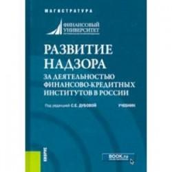 Развитие надзора за деятельностью финансово-кредитных институтов в России. Учебник