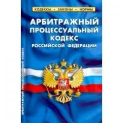 Арбитражный процессуальный кодекс РФ на 25.09.20