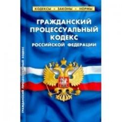 Гражданский процессуальный кодекс РФ на 25.09.20