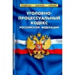 Уголовно-процессуальный кодекс РФ на 25.09.20