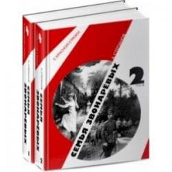 Семья Звонаревых (комплект из 2-х книг)