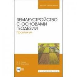 Землеустройство с основами геодезии. Практикум. Учебное пособие
