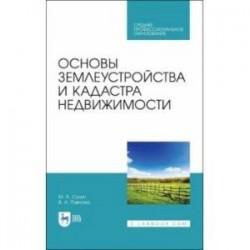 Основы землеустройства и кадастра недвижимости