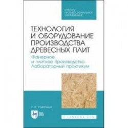 Технология и оборудование производства древесных плит. Фанерное и плитное производство. Учебное пос.