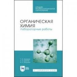 Органическая химия. Лабораторные работы. Учебное пособие. СПО