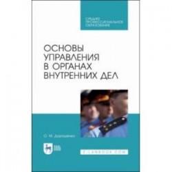 Основы управления в органах внутренних дел. Учебное пособие