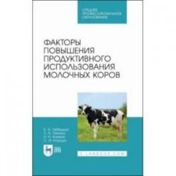 Факторы повышения продуктивного использования молочных коров. Учебное пособие. СПО