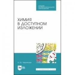 Химия в доступном изложении. Учебное пособие. СПО