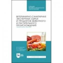 Ветеринарно-санитарная экспертиза сырья животного и растительного происхождения. Лабораторный пр.СПО