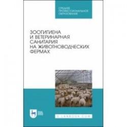 Зоогигиена и ветеринарная санитария на животноводческих фермах. Учебное пособие