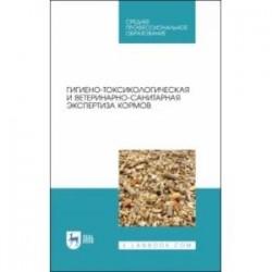 Гигиено-токсикологическая и ветеринарно-санитарная экспертиза кормов. Учебное пособие