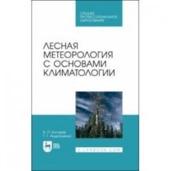 Лесная метеорология с основами климатологии. Учебное пособие