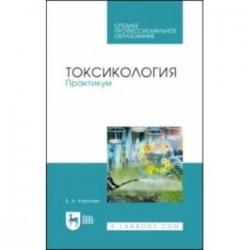 Токсикология. Практикум. Учебное пособие