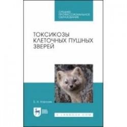 Токсикозы клеточных пушных зверей. Учебное пособие. СПО