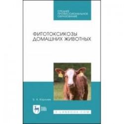 Фитотоксикозы домашних животных. Учебное пособие. СПО