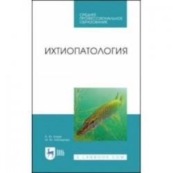 Ихтиопатология. Учебник