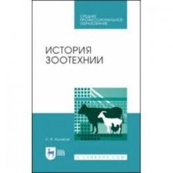 История зоотехнии. Учебное пособие. СПО