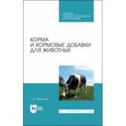 Корма и кормовые добавки для животных. Учебное пособие