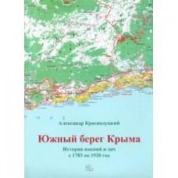 Южный берег Крыма. История имений и дач с 1783 по 1920 год