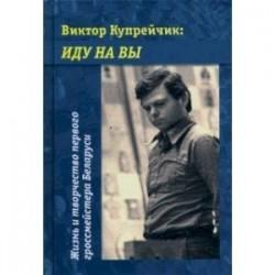 Виктор Купрейчик. Иду на вы. Жизнь и творчество первого гроссмейстера Беларуси