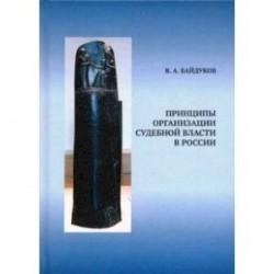 Принципы организации судебной власти в России
