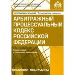 Арбитражный процессуальный кодекс Российской Федерации. Комментарий к последним изменениям