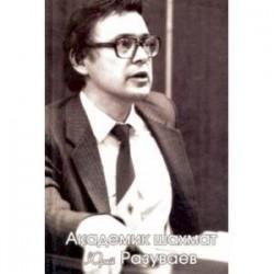 Академик шахмат Юрий Разуваев