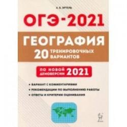 ОГЭ-2021. География. 20 тренировочных вариантов по демоверсии 2021 года