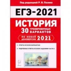 ЕГЭ 2021 История. 30 тренировочных вариантов